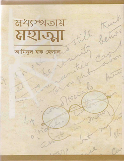 Moddhostotai Mahatta